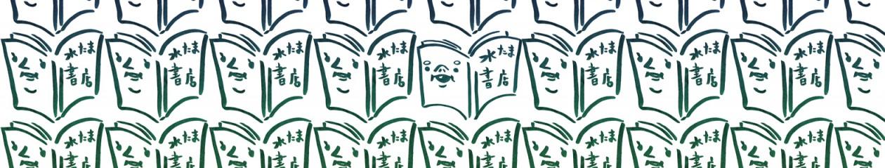 水たま書店  TEL:03-6912-4543