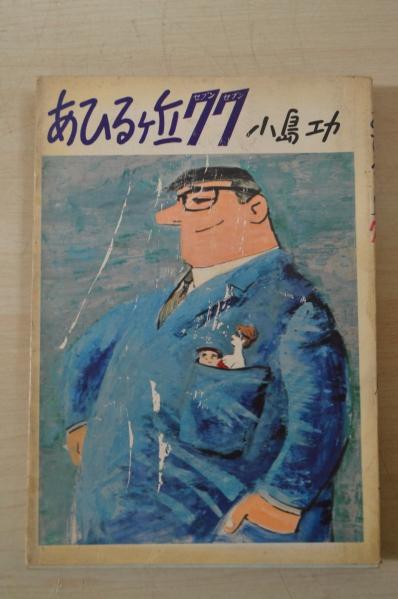 絶版本 あひるヶ丘77 漫画 初版 ...